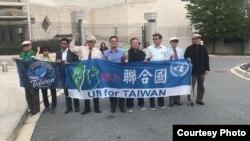 台灣入聯宣達團2018年9月12日在中國駐美使館前舉橫幅抗議資料照(台灣入聯宣達團提供)