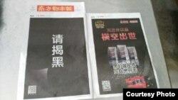南方都市报9月15日整版全黑无字广告(网络图片)