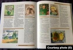 Фрагмент книги Анны Крайн и Марины Хаскиной. Courtesy photo
