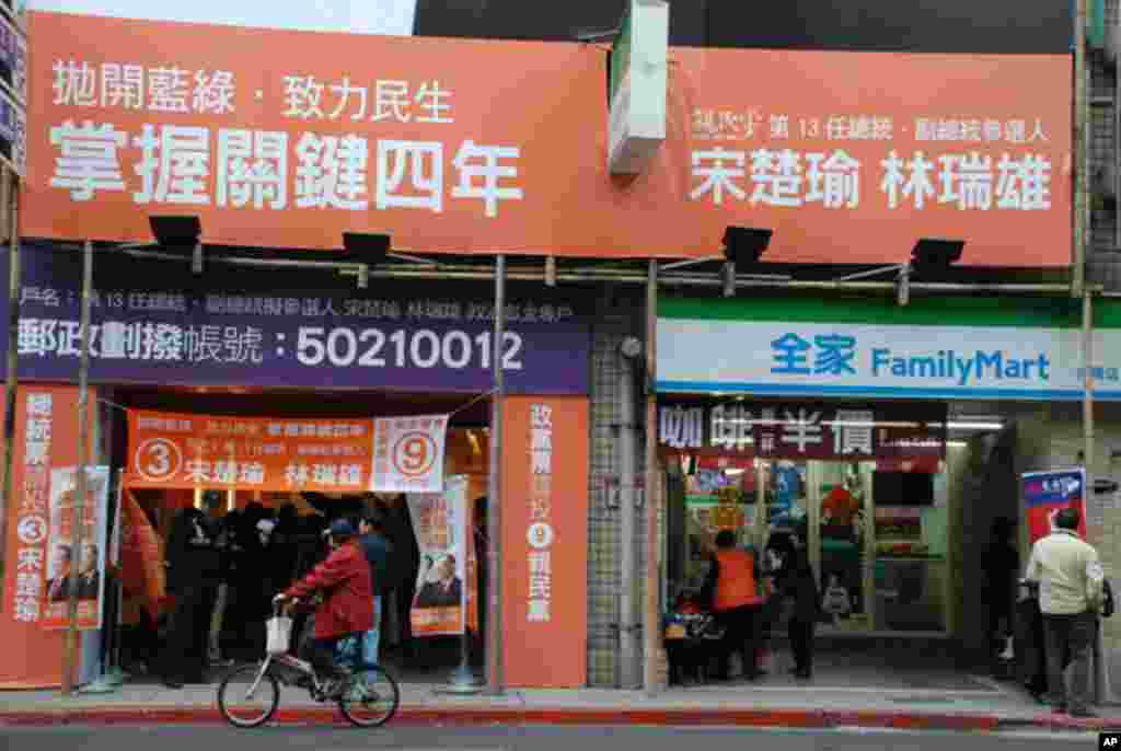 親民黨總統候選人宋楚瑜台北市競選總部入口
