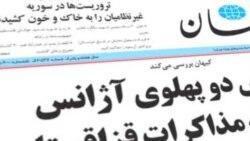 پیشنهاد روزنامه کیهان در مورد مذاکرات قزاقستان