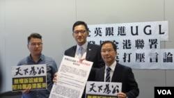 香港立法會議員林卓廷(中)、尹兆堅(左)、郭家麒(右)2018年9月4日跟進梁振英UGL事件記者會(美國之音記者申華拍攝)