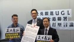 VOA连线(申华):UGL案继续发酵 广州猪瘟令香港警觉