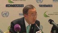2012-01-17 美國之音視頻新聞: 潘基文敦促安理會向敘利亞採取嚴肅行動