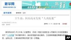 """中國官媒新華社報道中國將再次調查""""人肉膠囊"""""""
