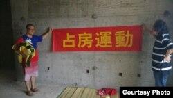 活動人士在煙台市福山區一空房內進行佔房行動。(陳永苗推特圖片)