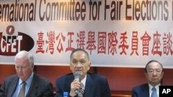 台湾公正选举国际委员会记者会