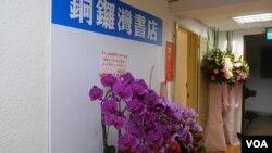 香港铜锣湾书店4月25日正式在台北开幕,蔡英文总统致赠花篮祝贺 (美国之音黄丽玲摄)
