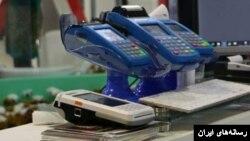 هر دستگاه کارتخوان قابلیت نقل و انتقال نامحدود پول را دارد.