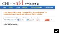 為對華援助組織在網頁上宣布陳光誠獲美保護的聲明。