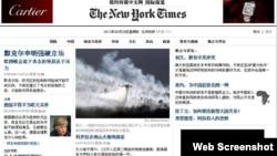 Интернет-страница газеты The New York Times нa китайском языке (архивное фото)