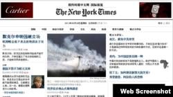 Trang tin tiếng Hoa nhắm vào số người sử ụng internet khổng lồ ở Trung Quốc
