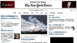 New York Times Chinese Language web site