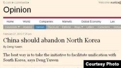 중국 '학습시보'의 덩위원 부편집인 28일자 영국 '파이낸셜타임스(FT)' 신문에 기고한 논설. 파이낸셜타임스 웹사이트 화면.