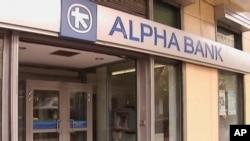 ສາຂານຶ່ງ ຂອງທະນາຄານ Alpha Bank ຂອງກຣິສ