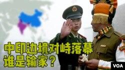 时事大家谈:中印边境对峙落幕,谁是输家?