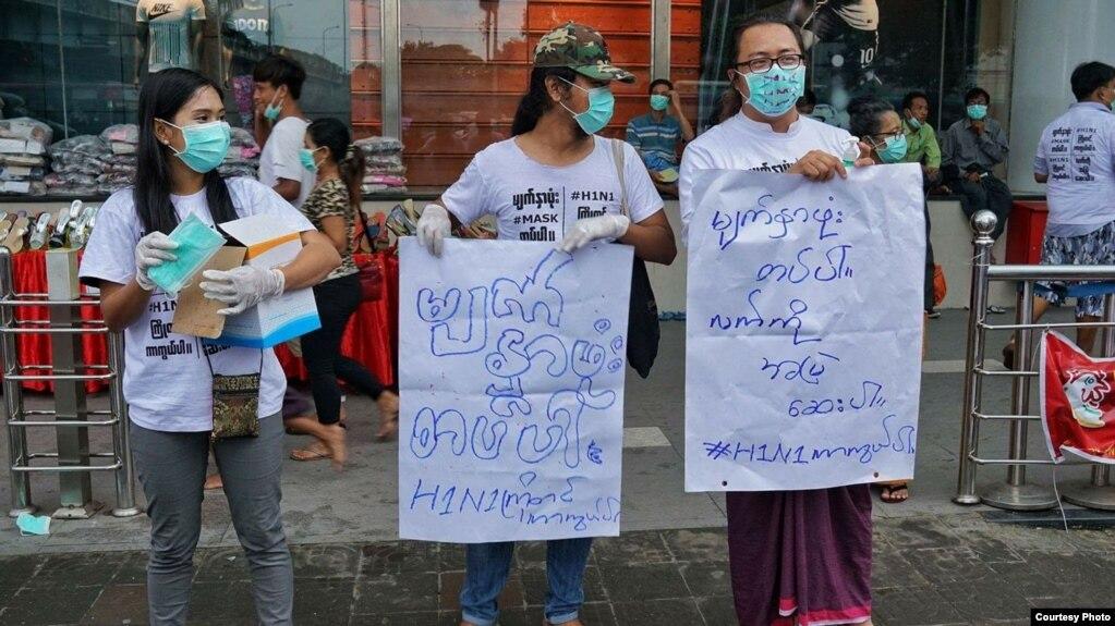 H1N1 ပညာေပး အစိုးရနဲ႔ အရပ္ဖက္အဖဲြ႕မ်ား ပူးေပါင္းေဆာင္ရြက္ (Maung Saungkha)