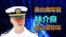 美籍台裔军官林介良 否认为两岸扮双面谍