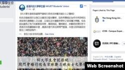 香港科技大學學生會拒絕閉門會晤特首林鄭月娥之聲明 (臉書截圖)