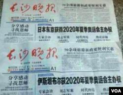 已经付印的长沙晚报因乌龙新闻收回重印 (照片取自中国大陆网络)