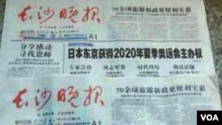 已經付印的長沙晚報因烏龍新聞收回重印 (照片取自中國大陸網絡)