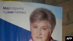 Протестная наклейка на официальном предвыборном плакате в Петербурге.