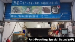 In this Jan. 9, 2020, photo provided by the Anti-Poaching Special Squad, the exterior of a store suspected of selling trafficked wildlife is seen in Guangde city in central China's Anhui Province.