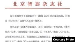 北京智族雜誌社5月4日在其網站上發布的公告(照片來源:GQ 官方網站截圖)