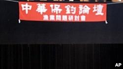 第一届保钓论坛在台北举行
