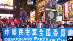 中国民主党成员展开横幅
