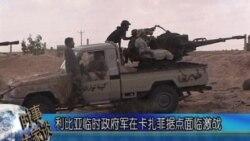 利比亚临时政府军在卡扎菲据点面临激战