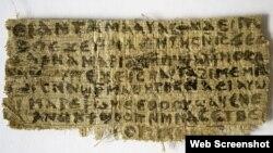 قدیم کاغذ پر کاپٹک زبان میں لکھی تحریر