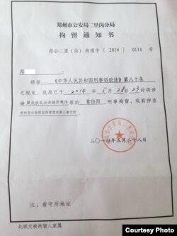 常伯阳被拘通知书(照片来源:陆军提供)