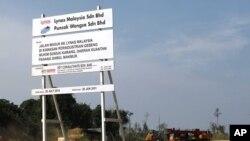 卡车5月24日在澳大利亚莱纳斯矿业公司在马来西亚建造的稀土冶炼厂出出进进