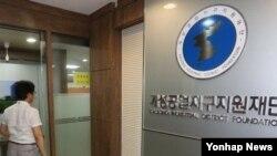 한국 정부가 북한 측에 오는 6일 판문점에서 개성공단 관련 남북당국간 실무회담을 개최하자고 공식 제의한 가운데 4일 오후 서울 개성공업지구 지원재단으로 한 관계자가 들어가고 있다.