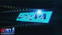 نیوز منٹ: افغانستان ٹی وی پر صدارتی مباحثہ