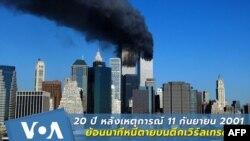 20 ปีเหตุการณ์ 11 กันยายน : ย้อนความทรงจำ'ผู้รอดตาย'คนไทยในตึกเวิร์ลเทรดฯ