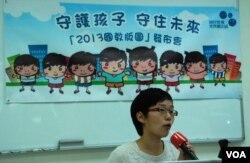 國民教育家長關注組行政主任楊瑾認為,有學校課外活動導向民族情緒,過於激烈