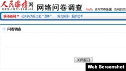 人民论坛网关闭该项调查