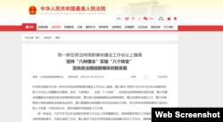 中國提出打造政法系統網軍方陣(網絡截屏)
