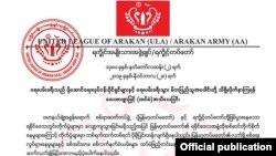 သတင္းဓာတ္ပံု (Arakan Army website)