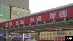 Khẩu hiệu mới của Trung Quốc treo ở Bắc Kinh