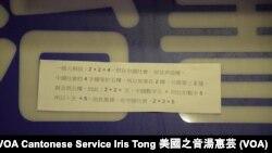 有人在銅鑼灣書店的一個招牌上貼上諷刺中國的字條 (攝影:美國之音湯惠芸)