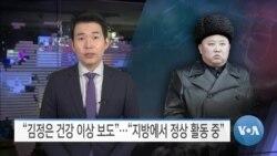 """[VOA 뉴스] """"김정은 건강 이상 보도""""…""""지방에서 정상 활동 중"""""""