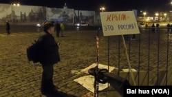 俄羅斯吞併克里米亞一週年後,今年3月莫斯科紅場慶祝集會時的一個標語牌:克里米亞屬於俄羅斯。(美國之音白樺拍攝)