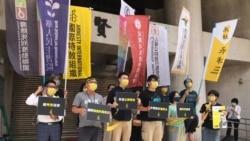 """""""國際強迫失踪者日"""" 台灣民間團體呼籲:讓李明哲回家"""