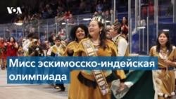 Игры коренных народов Аляски глазами женщин