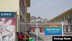 북중 국경무역 활성화를 위해 조성된 중국 단둥 호시무역구 내 북한농산물거리가 북핵개발에 대응한 국제사회 제재로 북한 상인 입주 없이 텅 비어있다. (자료사진)