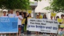 [뉴스풍경 오디오] 자전거 미 대륙횡단 청년들, 일본대사관 앞 시위
