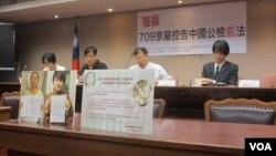 台灣人權團體及立委聲援中國維權律師記者會(美國之音張永泰拍攝)